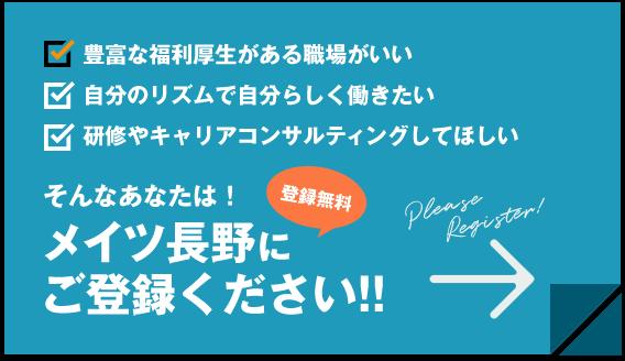 登録無料 メイツ長野にご登録ください!!